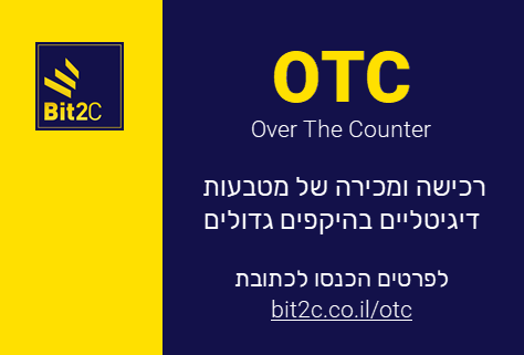 Over The Counter - OTC - Bit2C