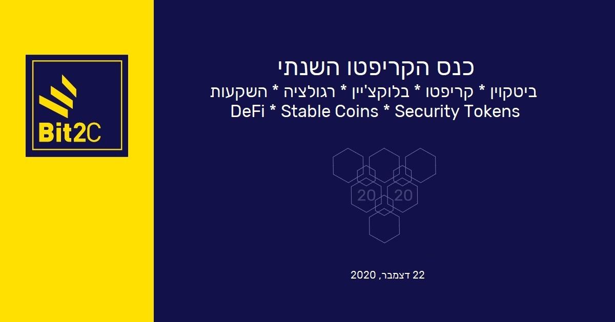 Bit2C כנס הקריפטו השנתי - 2020