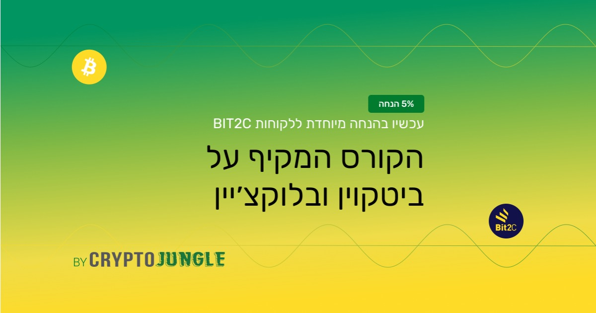 Crypto Jungle - קורס