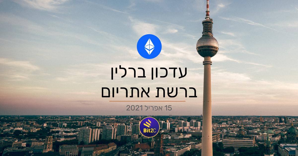 אילוסטרציה העיר ברלין והמטבע הדיגיטלי את'ריום